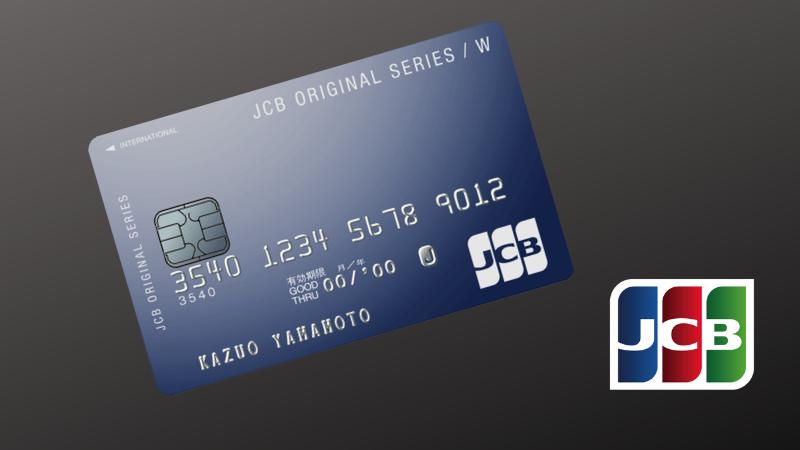 JCBカードWってどんなカード?