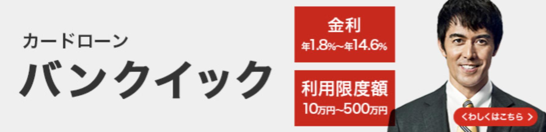 カードローン_審査_甘い_三菱