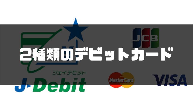 2種類のデビットカード