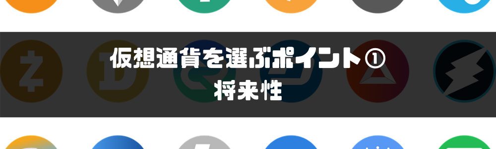 仮想通貨_おすすめ_選び方_将来性
