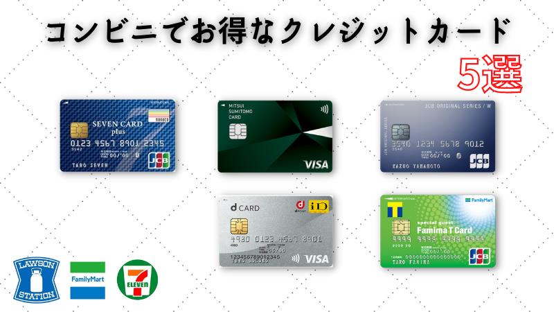 コンビニでお得なクレジットカード5選