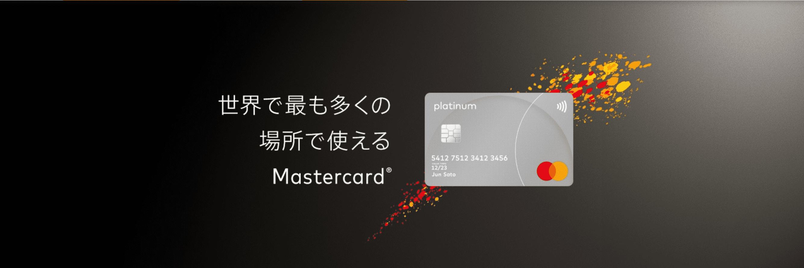 Mastercardの画像