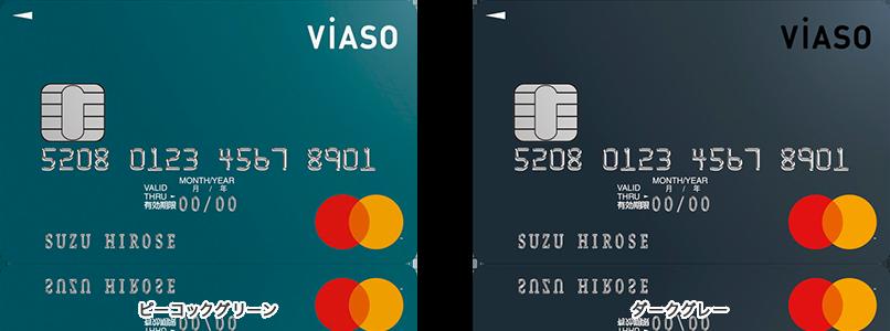 VIASOカード_2デザイン