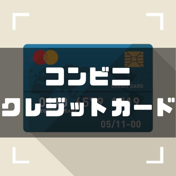 コンビニでお得なクレジットカード5選|コンビニでの正しい使い方も徹底解説