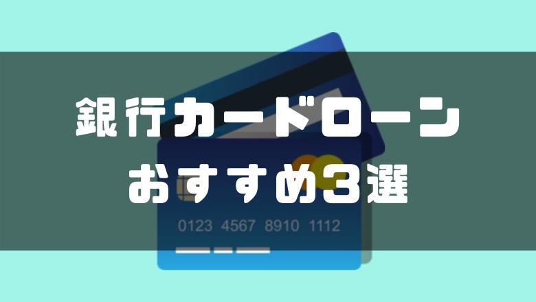 おすすめ銀行カードローン3選