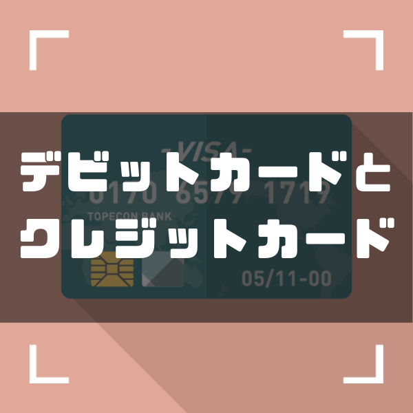 デビットカードとクレジットカードの違いを徹底解説|メリット・デメリットやおすすめのカードも紹介!