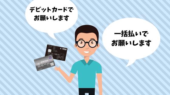 デビットカードの使い方