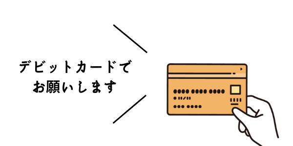 デビットカードの提示方法