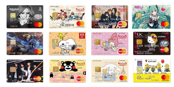 多様なデザインのMastercard