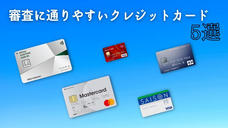 審査に通りやすいクレジットカード5選