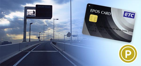 エポスカード_ETCカード