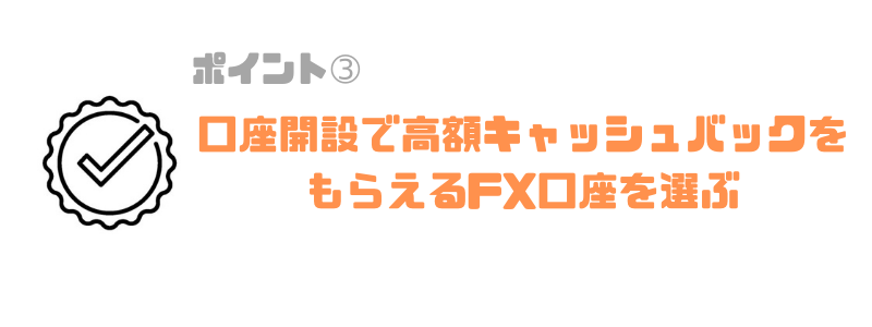 FX_少額_キャッシュバック