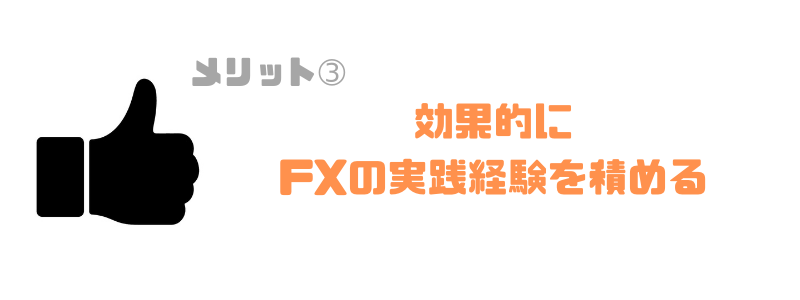FX_少額_FX