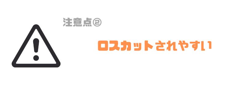 FX_少額_ロスカット