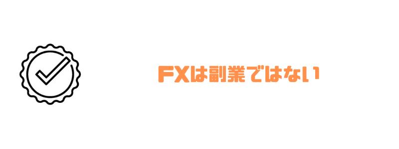 FX_副業_ではない