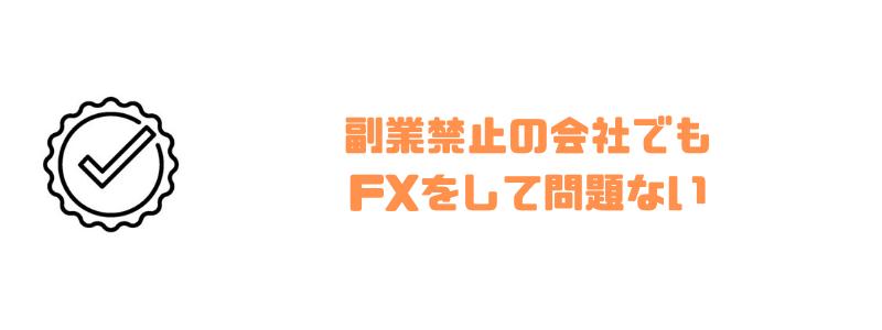 FX_副業_問題