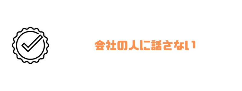 FX_副業_会社