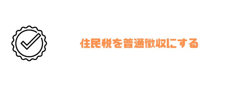 FX_副業_普通徴収