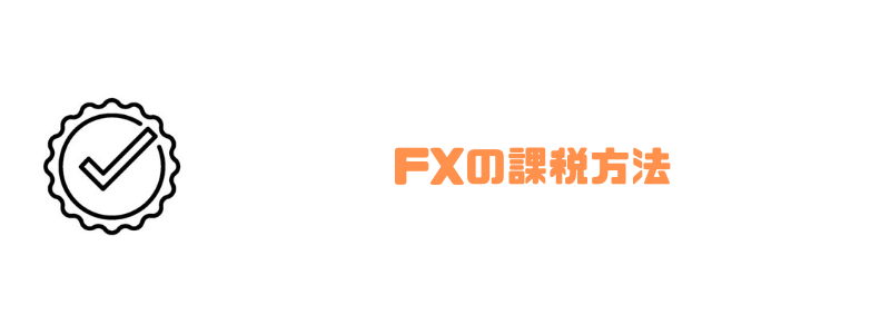 FX_副業_課税
