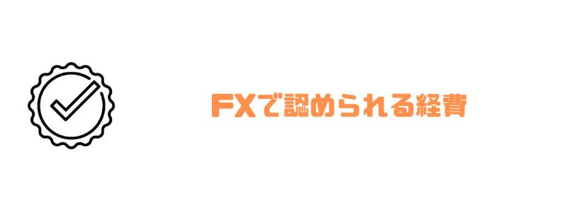 FX_副業_経費
