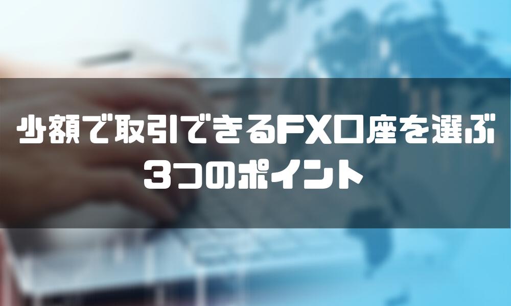 FX_少額_ポイント