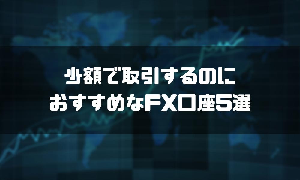 FX_少額_口座