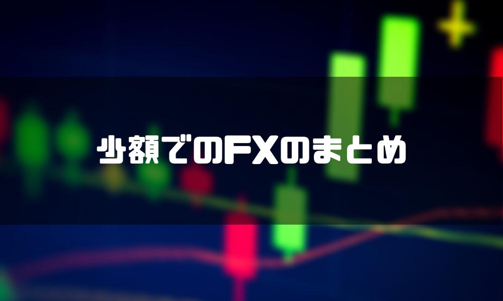 FX_少額_まとめ
