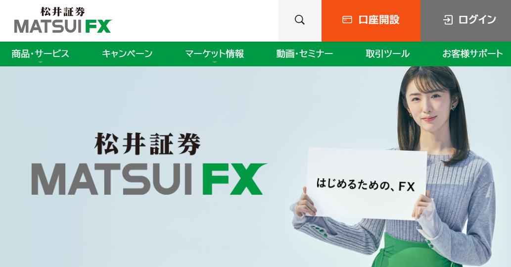 FX_少額_松井