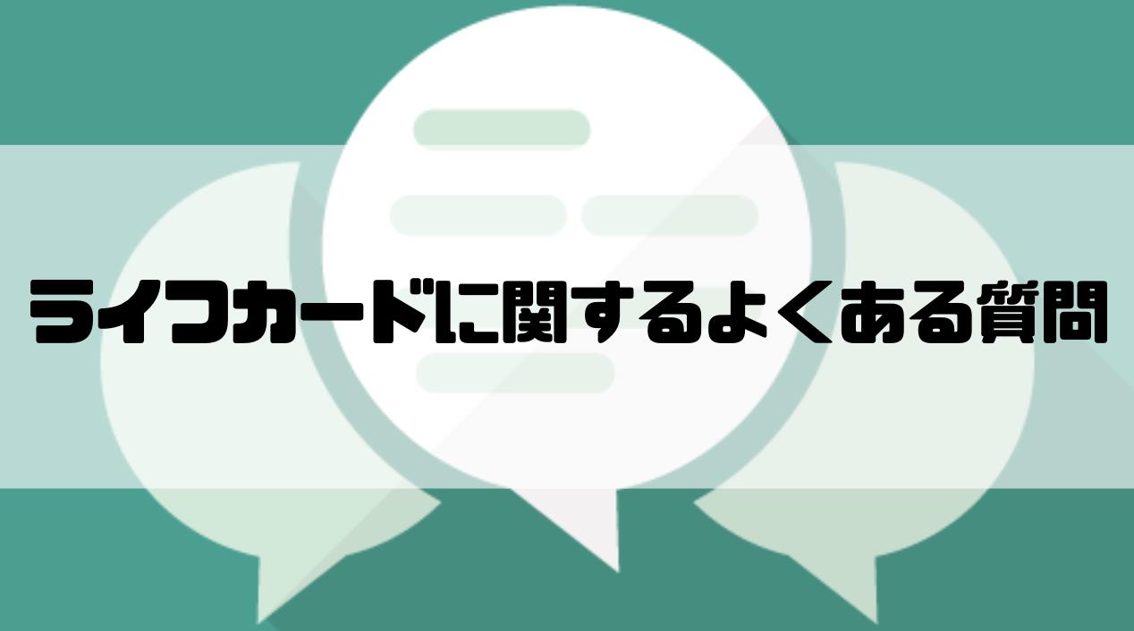 ライフカード_評判