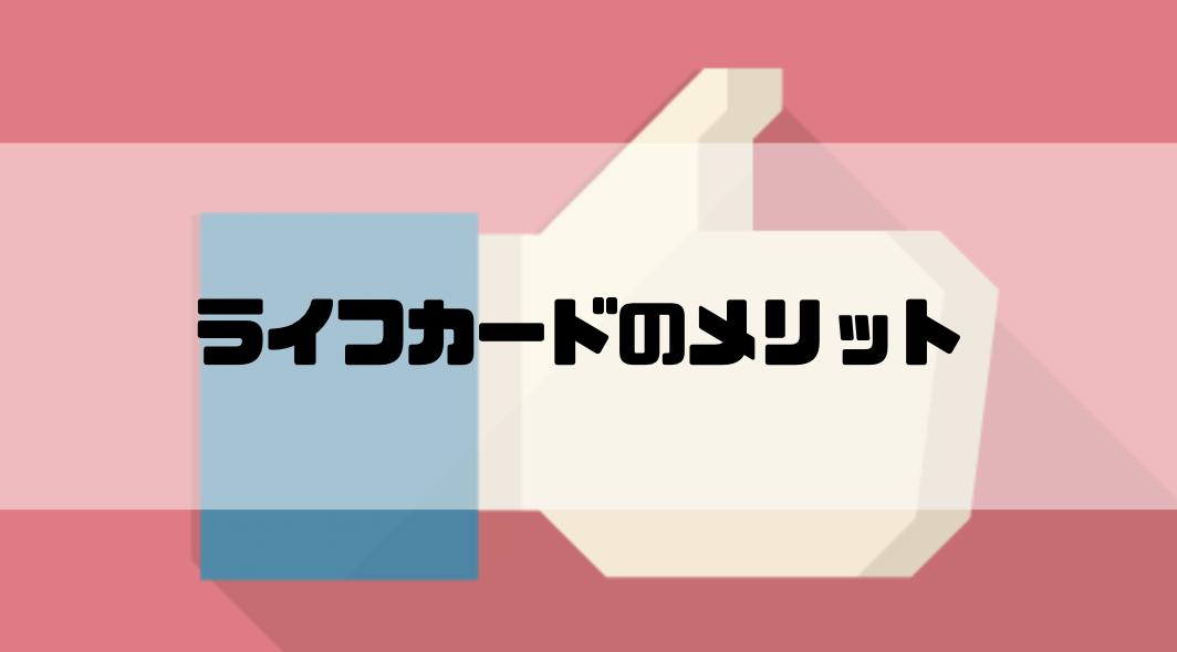 ライフカード_評判3