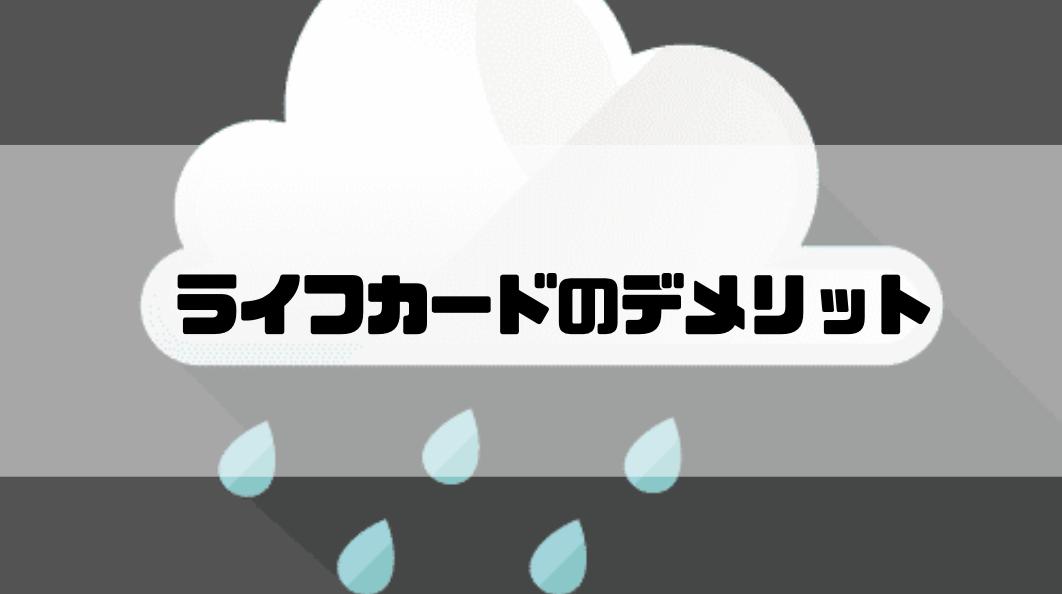 ライフカード_評判4