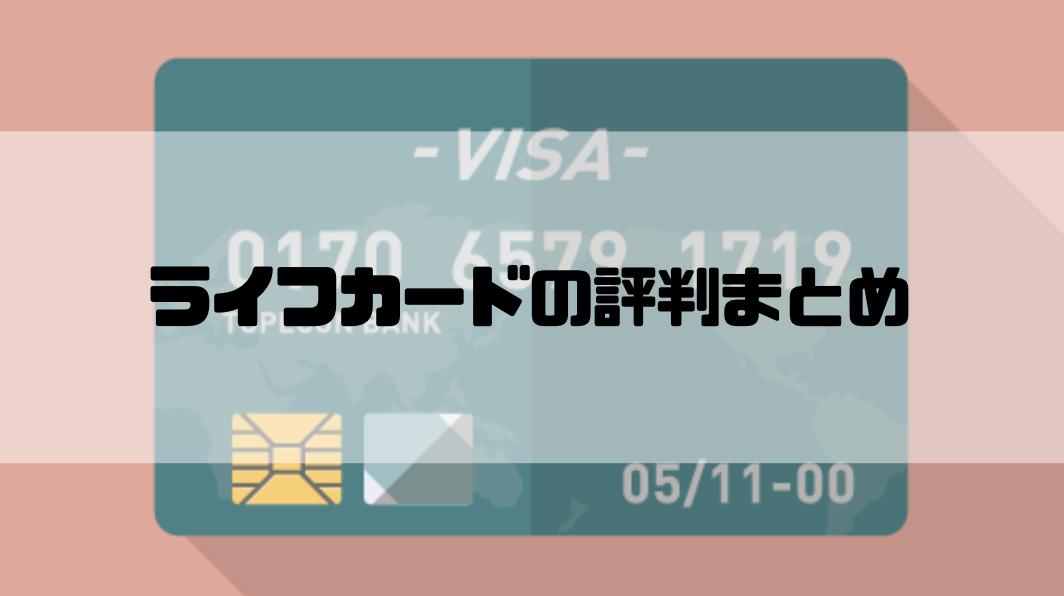 ライフカード_評判6