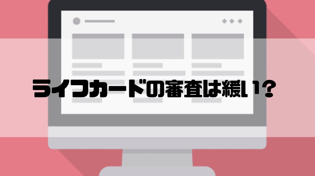 ライフカード_評判5