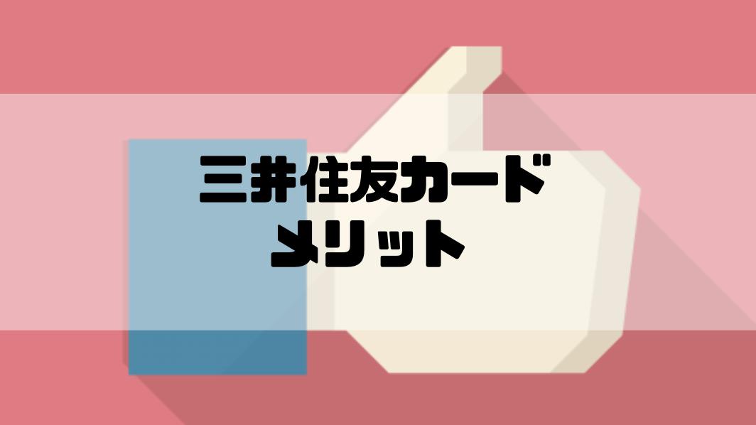 三井住友カード_評判_06