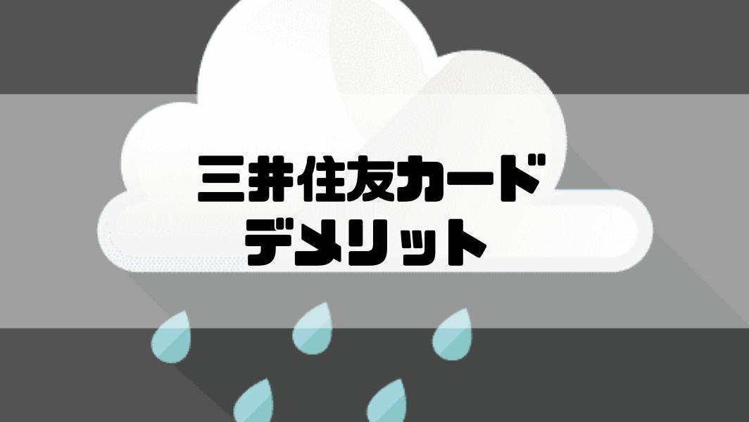 三井住友カード_評判_07