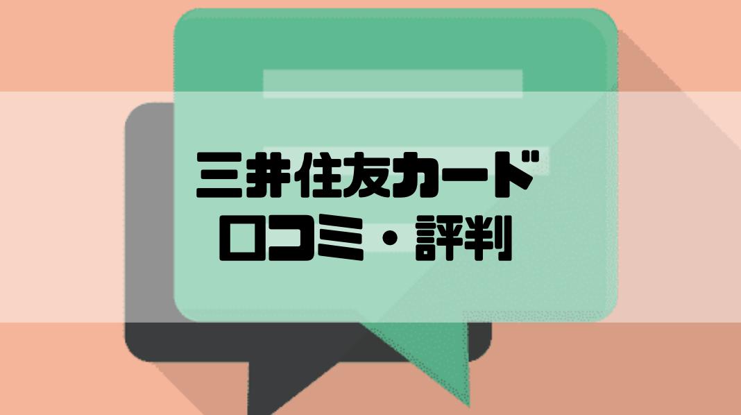 三井住友カード_評判_08