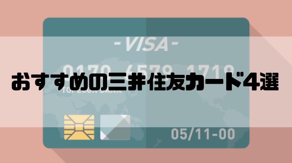 三井住友カード_評判_09