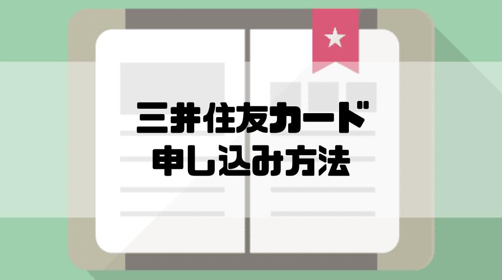 三井住友カード_評判_10