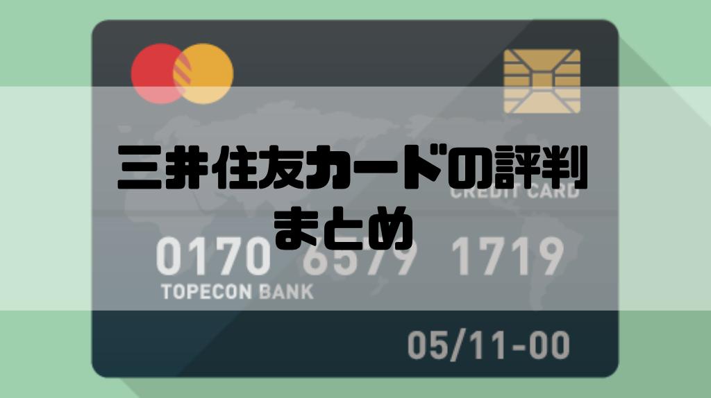 三井住友カード_評判_11