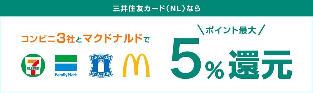 三井住友カード(NL)のサービス