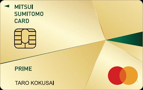 三井住友カードプライムゴールド