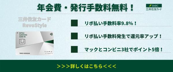 三井住友カードRevoStyle_リボ払い