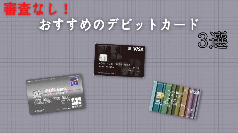 審査なし!おすすめのデビットカード3選