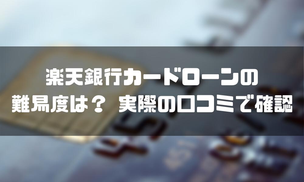 楽天銀行_審査_口コミ
