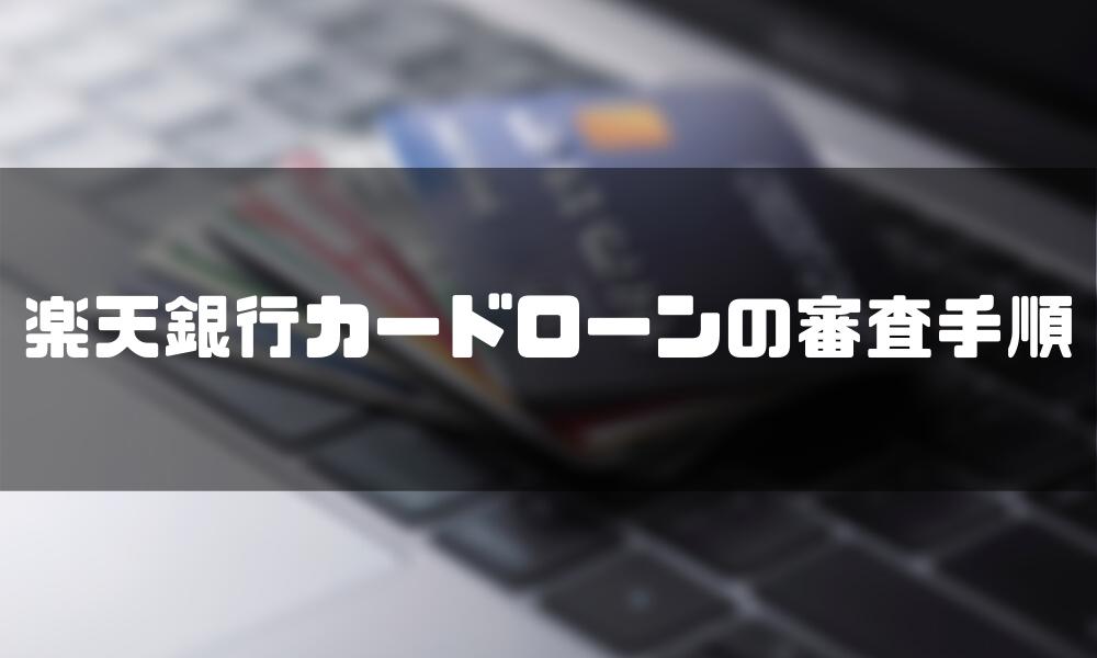楽天銀行_審査_手順