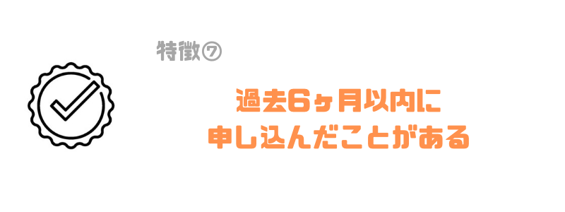 楽天銀行_おまとめローン_過去