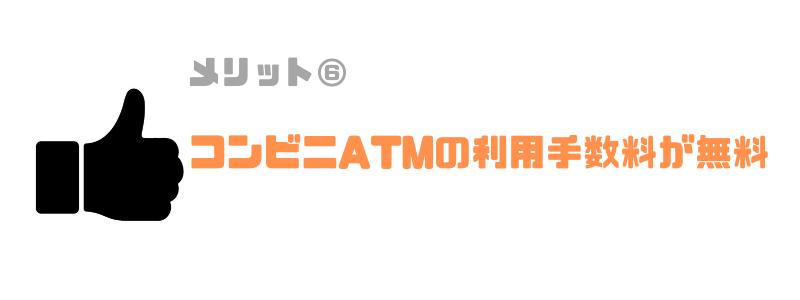 楽天銀行_おまとめローン_ATM