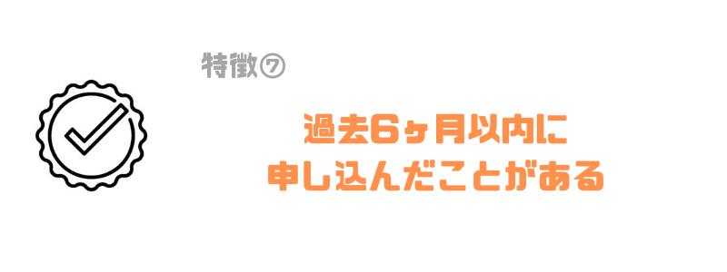 楽天銀行_審査_半年