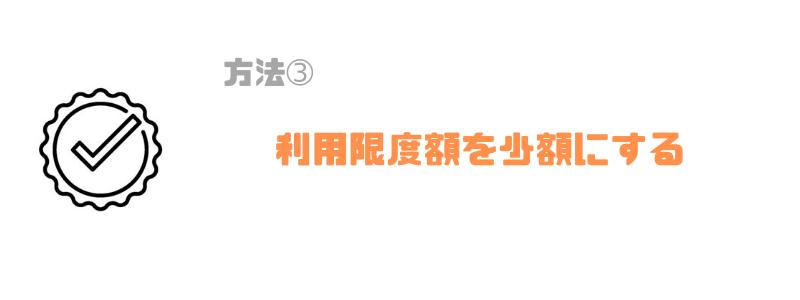 楽天銀行_審査_限度額