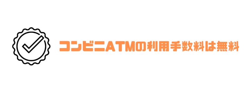 楽天銀行_審査_利用料